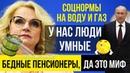 Путин Голикова налоги Налог на огород Пенсионеры богачи