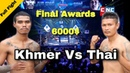 Soun Channy(kun khmer) Vs Toun Pe(Muay Thai) in finals round for Champion Award ISI Palm