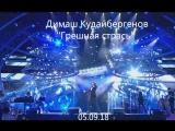Димаш Кудайбергенов и А-Студио