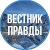 Новости | Челябинск и область | Вестник Правды