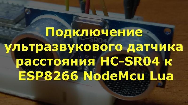 Подключение ультразвукового дальномера HC-SR04 к ESP8266 NodeMcu Lua