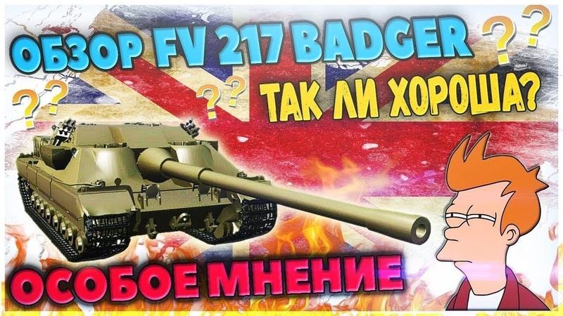 ЧЕСТНЫЙ ОБЗОР FV217 Badger