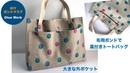 DIY 布用ボンドでト-トバッグ Glue Tote Bag 裁縫上手 工作