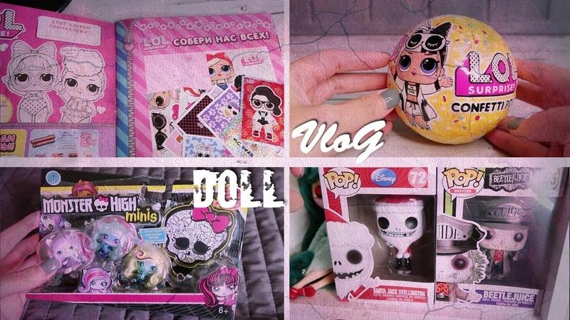 Doll Vlog Открываем шарик LOL | Клеим наклейки | Новые фигурки Monster High и FUNKO POP