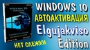 Установка сборки Windows 10 Elgujakviso Edition