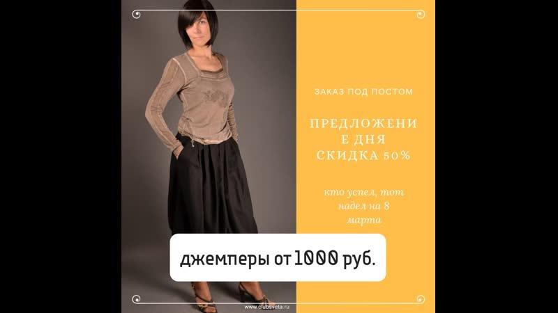 Одежда Fred Sabaier распродажа