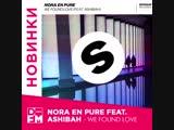 NORA EN PURE FEAT. ASHIBAH - WE FOUND LOVE