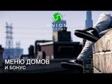 GTA 5 Union Role Play - Меню домов + бонус (GTA 5 RP)