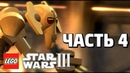 LEGO Star Wars lll: The Clone Wars Прохождение - Часть 4 - ГИБЕЛЬ ЗЛОРАДСТВА