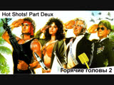 Горячие головы 2 Hot Shots! Part Deux, 1993