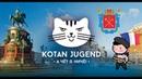 Kotan Jugend по ту сторону соревнований