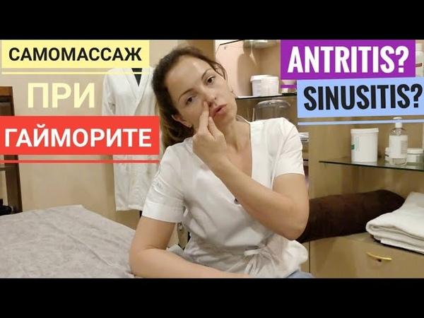 САМОМАССАЖ при гайморите и синусите / ANTRITIS, SINUSITIS? Help yourself with massage!
