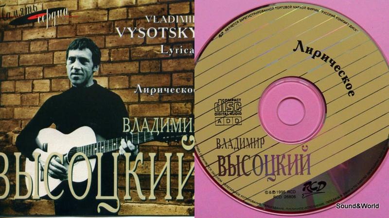 В Высоцкий Лирическое анс Мелодия CD Germany 1996