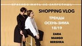 Shopping Vlog #1 Главные тренды сезона осень-зима 1819. Zara, Mango, Bershka.
