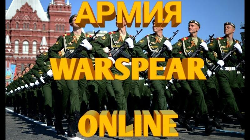 Армия Warspear Online