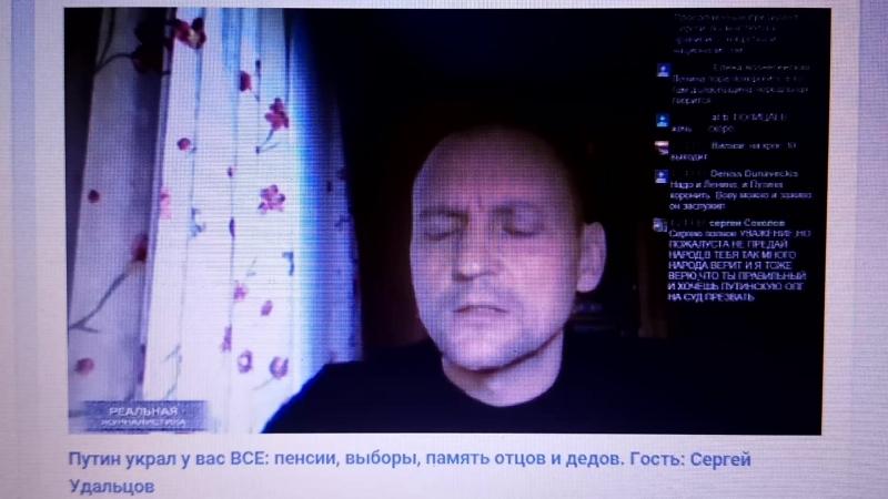 Путин украл у вас ВСЕ пенсии выборы память отцов и дедов Гость Сергей Удальцов