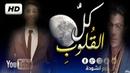 انشودة كلُّ القُلوبِ مهما اعدتها لا تمل منها اسلام صبحي - أحمد الشافعي ❤ HD