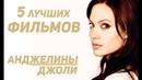 5 лучших фильмов Анджелины Джоли