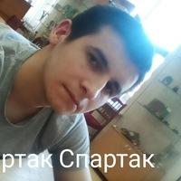 Спартак Спартак