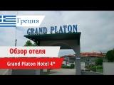 Обзор отеля Grand Platon Hotel 4* (Гранд Платон Хотел), Греция, Паралия. 2018