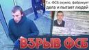 Вольнов звонит в ФСБ АРХАНГЕЛЬСКА