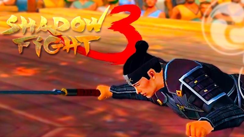 СЯН ЦЗЫ ПАЛ ( ОН ЛОХ ) ➨ Shadow Fight 3 17