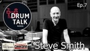 DRUMTALKRussia Steve Smith (Journey, Steps Ahead, Vital Information) [episode7] 鼓谈 [第7集]