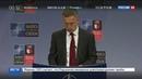 Новости на Россия 24 Генсек НАТО рассказал о повестке Варшавского саммита