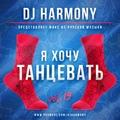 DJ Harmony - Я хочу танцевать - vol.19