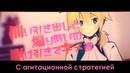 Kagamine Rin Len - Childish War (rus sub)