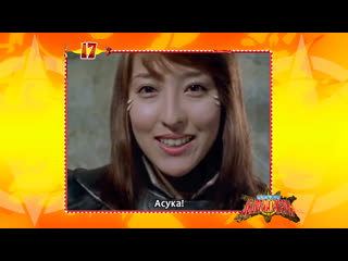 [dragonfox] Bakuryuu Sentai Abaranger - 17 (RUSUB)