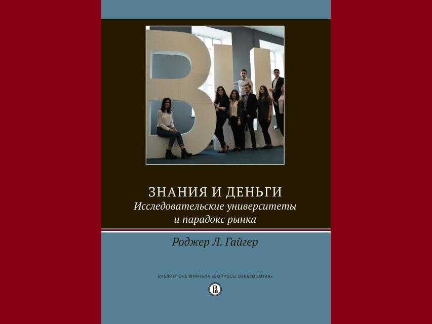 """Роджер Л. Гайгер. """"Знания и деньги. Исследовательские университеты и парадокс рынка"""" (2018)"""