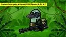Сталкер Петя: рейд в Метро 2033 | Проект А.Р.Г.У.С.
