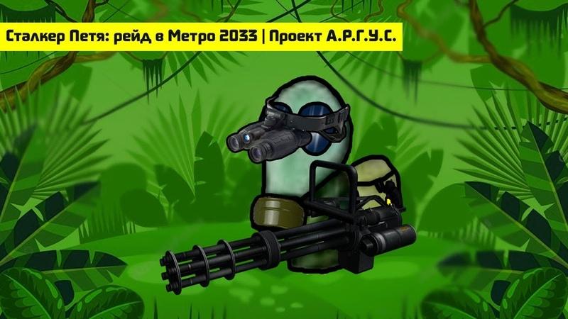 Сталкер Петя рейд в Метро 2033 | Проект А.Р.Г.У.С.