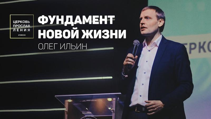 ФУНДАМЕНТ НОВОЙ ЖИЗНИ/ОЛЕГ ИЛЬИН