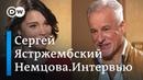 Усманов уже дока в острых медийных ситуациях – Сергей Ястржембский в Немцова.Интервью