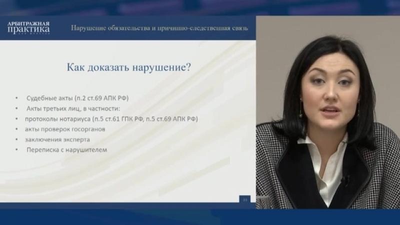Особенности судебных споров о взыскании убытков проблемы доказывани (01.02.2017)