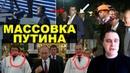 Массовка Путина Новости СВЕРХДЕРЖАВЫ