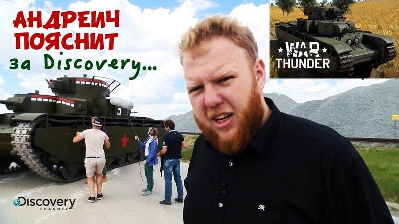 Андреич пояснит за и танк из игры War Thunder