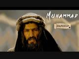 Фильм Мухаммад (Muhammad_ The Messenger of God) Мухаммад Набие Худо ! New !!!