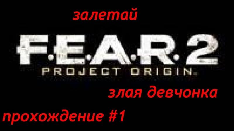 ПРОХОЖДЕНИЯ F. E. A. R. 2 . ЗЛАЯ ДЕВЧОНКА