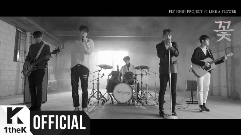 [MV] N.Flying(엔플라잉) _ LIKE A FLOWER(꽃)