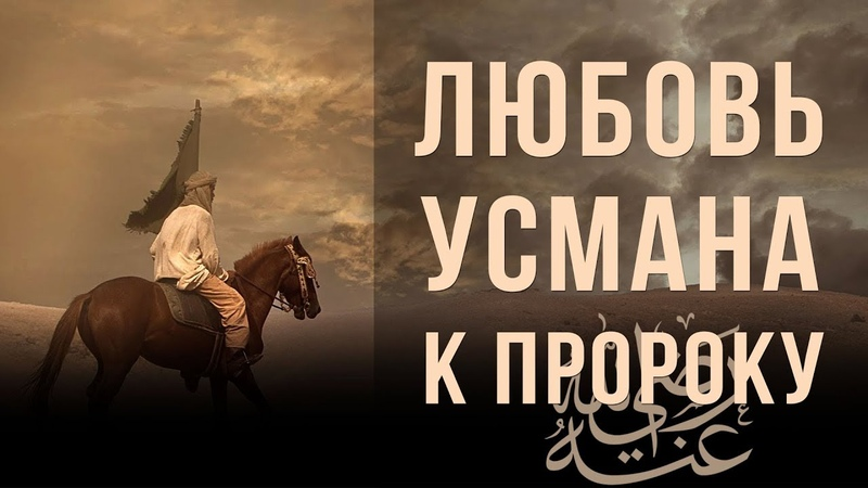Любовь Усмана (р.а) к Пророку ﷺ