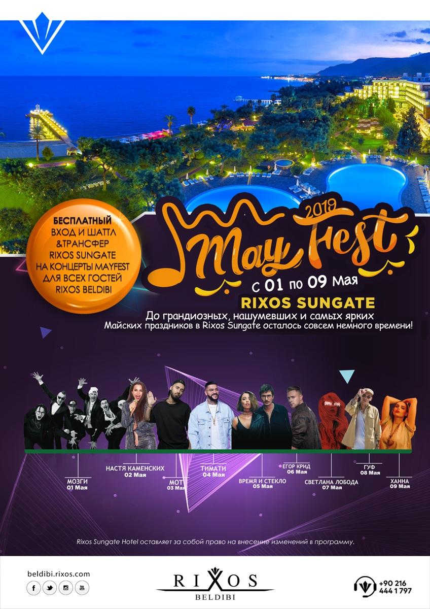 Летние развлекательные программы в отеле Rixos Beldibi