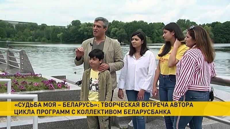 «Судьба моя – Беларусь»: творческая встреча автора цикла программ прошла в Беларусбанке