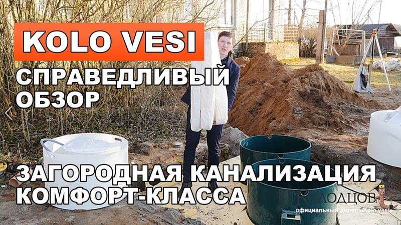Cептик КОЛОВЕСИ принцип работы, обзор модификаций корпусов Kolo Vesi