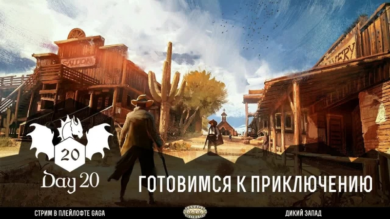 Клуб Day20 - Дикий запад по Дневнику Авантюриста