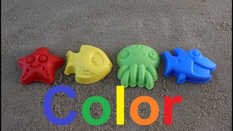 Learn Colors for Children colored sand molds marine inhabitants fishучим цвета
