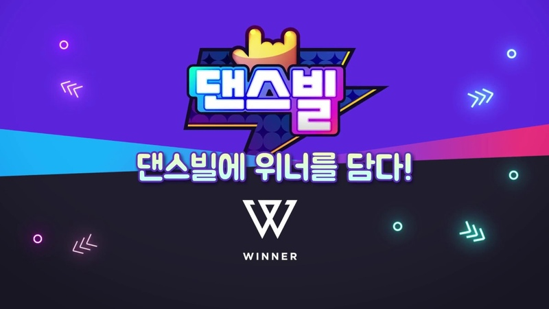 [댄스빌] 댄스빌xYG 위너 역대급 콜라보 축하 영상