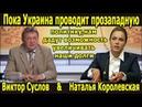 Суслов. Пока Украина будет проводить прозападную политику, нам дадут возможность увеличивать долги.